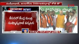 Amit Shah To Participate Many Bahiranga Sabha In Telangana | CVR News - CVRNEWSOFFICIAL