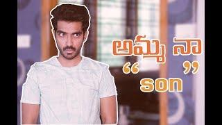 అమ్మ నా Son   Amma Naa Son  Chantabbai ( చంటబ్బాయ్ )   Telugu Comedy Web Series - YOUTUBE