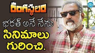 Banerjee About Rangasthalam And Bharat Ane Nenu Movies || Dil Se With Anjali - IDREAMMOVIES