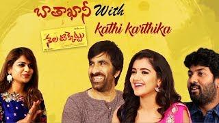 Nela Ticket Movie Team Fun Interview With Kathi Karthika | TFPC - TFPC
