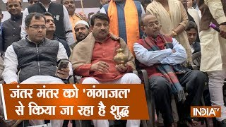 Delhi BJP Chief Manoj Tiwari Uses Gangajal To Cleanse Jantar Mantar After Kejirwal's Rally - INDIATV