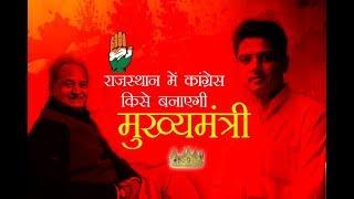 Rajasthan CM LIVE updates: मुख्यमंत्री पद की दावेदारी पर पेंच फंसा, कौन बनेगा राजस्थान का CM ? - ITVNEWSINDIA