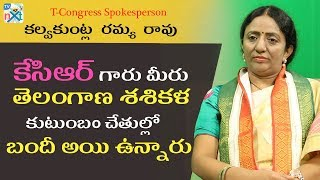 Telangana Congress Official Spokesperson Ramya Rao Exclusive Interview #Part-2 | TVNXT Hotshot - MUSTHMASALA