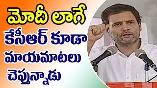 Rahul Gandhi Full Speech at Congress Vidyarthi Nirudyoga Garjana Sabha in Saroornagar | iNews - INEWS