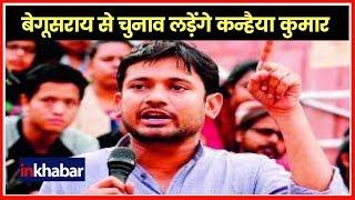 Kanhaiya Kumar to contest from Begusarai on CPI's Ticket, Lok Sabha Election 2019, Bihar - ITVNEWSINDIA