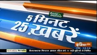 5 minutes 25 khabrein | February 22, 2019 - INDIATV