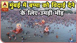 Twarit Mahanagar: Lakhs of devotees bid adieu to Ganpati in Mumbai - ABPNEWSTV