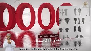 سلسلة آثار عمان جذورنا الأولى- الأثر الثاني موقع كهوف ناطف بنيابة حاسك