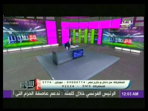 متصل يسب أحمد عفيفي على الهواء و شوبير يرد