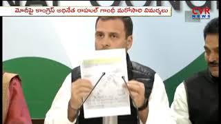 Rahul Gandhi Sensational Setairs on PM Modi | Rafale Deal | Anil Ambani | CVR NEWS - CVRNEWSOFFICIAL
