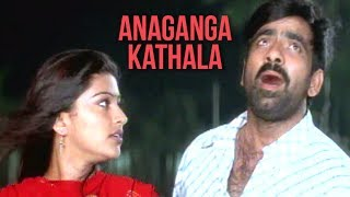 Anaganga Kathala|Venky Telugu Movie Video Song | Ravi Teja | Sneha | Srinu Vaitla | Devi Sri Prasad - RAJSHRITELUGU