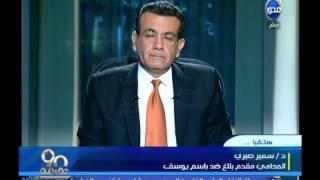 بالفيديو.. بلاغ للنائب العام يطالب بمنع باسم يوسف من السفر والتحقيق معه