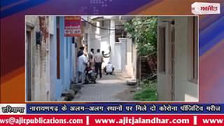 video : नारायणगढ़ के अलग-अलग स्थानों पर मिले दो कोरोना पॉजिटिव मरीज