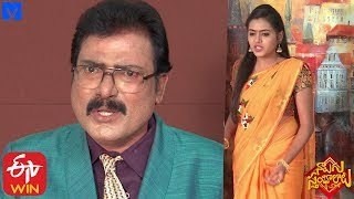 Naalugu Sthambalata Serial Promo - 13th February 2020 - Naalugu Sthambalata Telugu Serial - MALLEMALATV