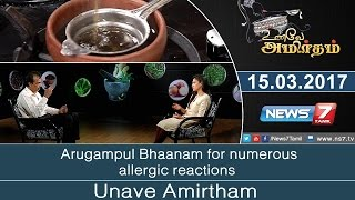 Arugampul Bhaanam for numerous allergic reactions | Unave Amirdham | News7 Tamil Show