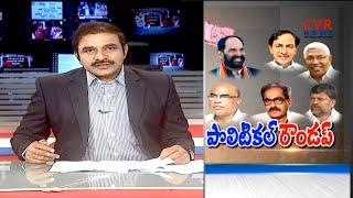దుబాయ్ కార్మికుల చుట్టూ కరీంనగర్ పాలిటిక్స్ : Karimnagar District Latest Political Updates |CVR News - CVRNEWSOFFICIAL