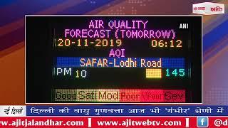 video : दिल्ली की वायु गुणवत्ता आज भी 'गंभीर' श्रेणी में