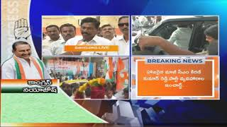 Congress Will Regain Old Glory in AP With Kiran Kumar Reddy Support | Congress Activists | iNews - INEWS