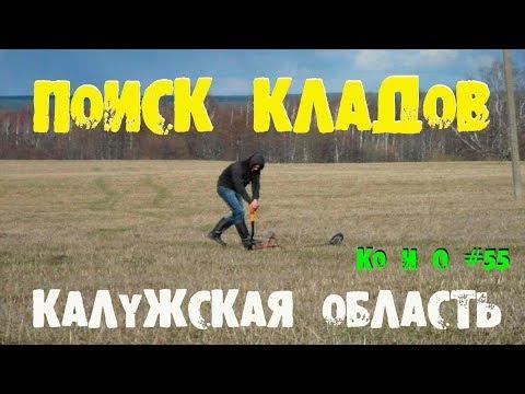 Поиск кладов и монет в Калужской области. Ко и О