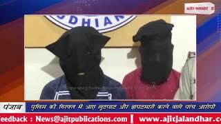 video : पुलिस की गिरफ्त में आए लूटपाट और झपटमारी करने वाले पांच आरोपी