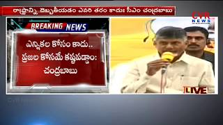 AP CM Chandrababu Naidu Response On Nadendla Bhaskara Rao  Comments l CVR NEWS - CVRNEWSOFFICIAL