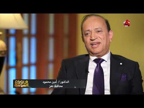 برومو ماوراء السياسة | مع محافظ تعز امين محمود