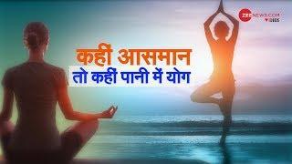Indian security forces performed yoga across nation  | कहीं आसमान तो कहीं पानी में योग - ZEENEWS