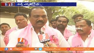 TRS Candidate Jeevan Singh Face To Face Over Election Campaign In Karwan Constituency | iNews - INEWS