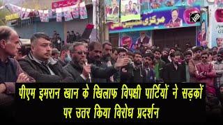 video : पाकिस्तान के राजनीतिक दलों ने गिलगित-बाल्टिस्तान में किया विरोध प्रदर्शन