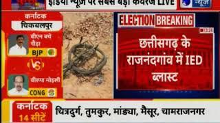 Lok Sabha ELECTION 2019: छत्तीसगढ़ के राजनंदगांव  में  IED धमाका, ITBP जवान घायल - ITVNEWSINDIA