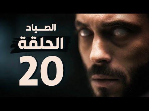 مسلسل الصياد - الحلقة العشرون - بطولة يوسف الشريف - The Hunter Series HD Episode 20