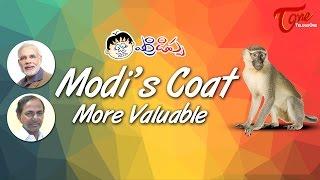 Erri Dippa || Modi's Coat More Valuable - TELUGUONE