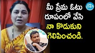 Bigg Boss 3 Rahul Sipligunj's Mother Requested To You Kindly Vote For Her Son || #BiggBoss3 - IDREAMMOVIES