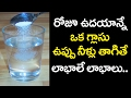 Benefits of Drinking Salt Water in the Morning | Healthy Tips | VTube Telugu