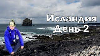 Исландия путешествие День 2