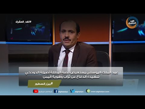 بين السطور |عبد الملك اليوسفي يستعرض قصة البطلة أصيلة الدودحي شهيدة الدفاع عن تراب وهوية اليمن