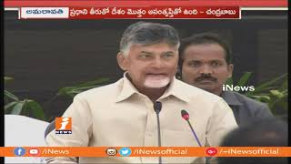 CM Chandrababu Naidu Speech At District Collector Conference In Amaravati | iNews - INEWS
