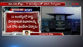 CM Chandrababu to Inaugurate APIIC Tower in Mangalagiri Today | CVR News - CVRNEWSOFFICIAL