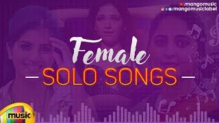 Best Female Solo Songs | Latest Telugu Movie Songs 2020 | Back 2 Back Hit Songs | Mango Music - MANGOMUSIC