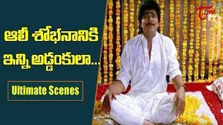 ఆలీ శోభనానికి ఇన్ని అడ్డంకులా.. | Telugu Movie Ultimate Scenes | TeluguOne - TELUGUONE