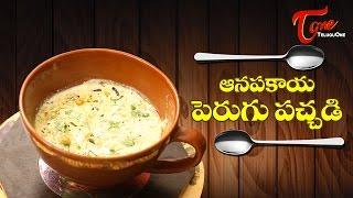 Aaha Emi Ruchi | How to Make Anapakaya Perugu Pachadi | TeluguOne - TELUGUONE