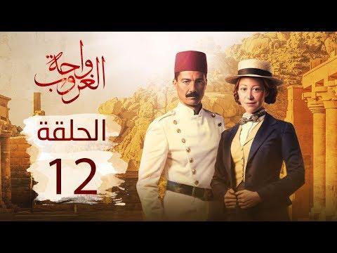 مسلسل واحة الغروب | الحلقة الثانية عشر - Wahet El Ghroub Episode 12