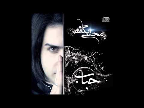 Mohsen Yeganeh - Tanhayee - New Album Hobab 2012 -    