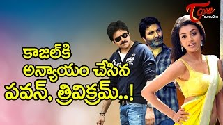 Kajal Aggarwal Out From Pawan's Trivikram Film ? - TELUGUONE