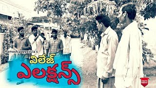 NOTU (ఓటు) Telugu short film// Ramesh Payyavula - YOUTUBE
