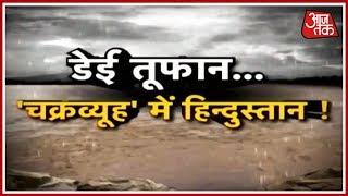 Daye तूफ़ान के चक्रव्यूह में आधा हिंदुस्तान ! - AAJTAKTV