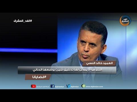 قضايانا |  العميد خالد النسي: الشرعية لا يمكن لها تحقيق شيء بوضعها الحالي