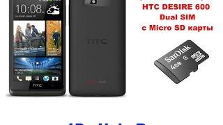 Прошивка HTC Desire 600 Dual SIM с SD карты