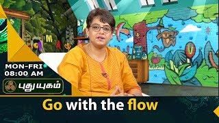 Chinnanchiru Ulagam | Morning Cafe 23-08-2017  PuthuYugam TV Show