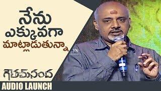 Lyricist Ramajogayya Sastry Speech @ Goutham Nanda Movie Audio Launch | TFPC - TFPC